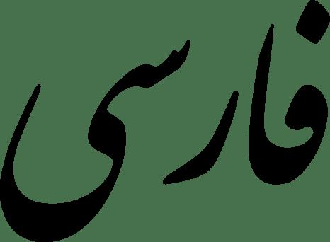466px-Farsi-nastaliq.svg